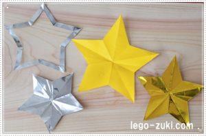 折り紙星切り方