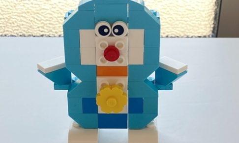 レゴ・ドラえもん1